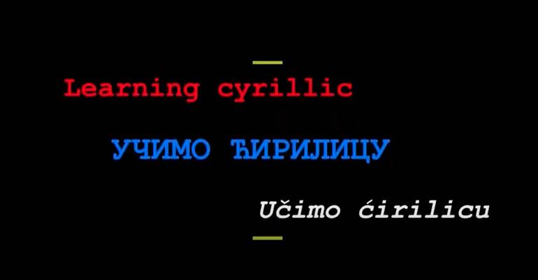УЧИМО ЋИРИЛИЦУ ЛЕКЦИЈА 2
