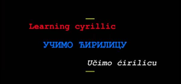 УЧИМО ЋИРИЛИЦУ ЛЕКЦИЈА 13