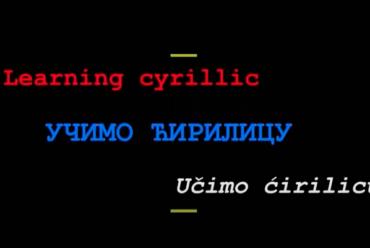 УЧИМО ЋИРИЛИЦУ ЛЕКЦИЈА 40